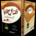 Fazail e Sahabah Urdu By Hafiz Sher Muhammad