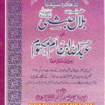 Tazkira Hazrat Bilal Habshi r.a By Maulana Muhammad Ashiq Ilahi Download PDF