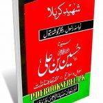 Hazrat Hussain Bin Ali r.a By Abu Rehan Zia-ur-Rahman Faroqi Download PDF