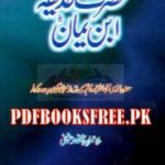 Hazrat Huzaifa bin Yamaan r.a By Dr. Imran Ashraf Usmani