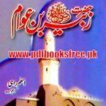 Hazrat Zubair Bin Awam r.s
