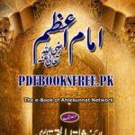 Imam Azam r.a By Allama Syed Shah Turab ul Haq Qadri