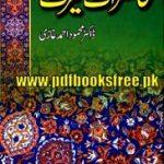 Mahazraat e Seerat By Dr Mahmood Ahmad Ghazi
