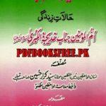 Maleeka tul Arab by Maulana Syed Karrar Hussain
