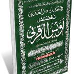 Owais Qarni By Nooruddin Abul Hassan Download PDF