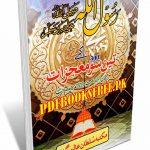 Rasulullah s.a.w Ke 300 Mujezaat By Maulana Muhammad Saeed
