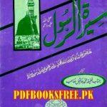 Seerat e Rasool SAW By Hazrat Shah Wali Ullah