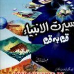 Seerat ul Anbiya Urdu