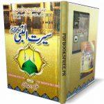 Seerat un Nabi S.A.W by Khaleeq Ahmed Mufti