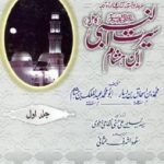 Seerat un Nabi s.a.w By Ibn-ul-Hisham Download PDF