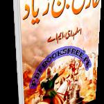 Tariq Bin Ziyad History By Aslam Rahi M.A Download PDF