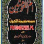 Ummul Momineen Hazrat Khadija-tul-Kubra By Syed Ali Sher Naqvi Download PDF