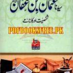 Usman Bin Affan r.a by Ali Muhammad Al-Sallabi Download PDF