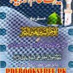 Seerat Khatim ul Ambiya s.a.w By Mufti Muhammad Shafi Usmani PDF