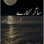 Saghar Kinarey by Faryal Khan