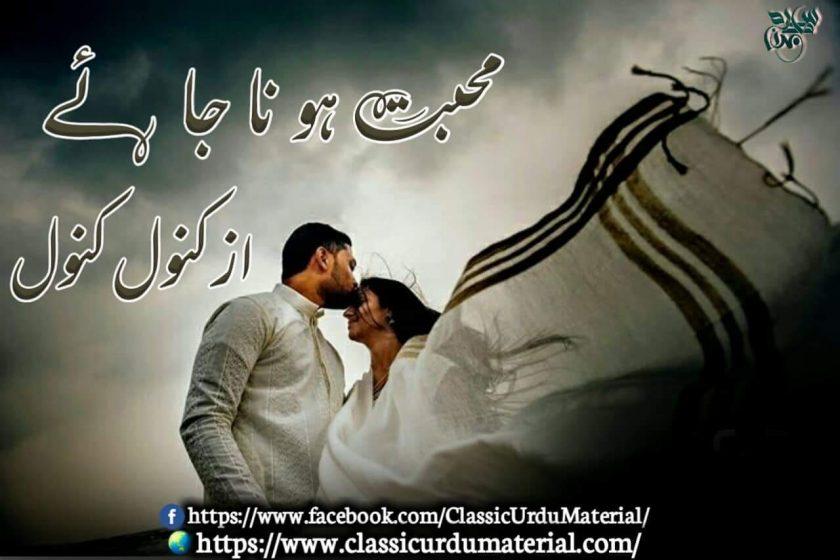 Mohabbat ho na jaye by kanwal kanwal PDF
