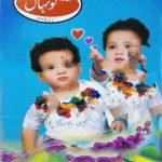 Hamdard Naunehal April 2015 PDF