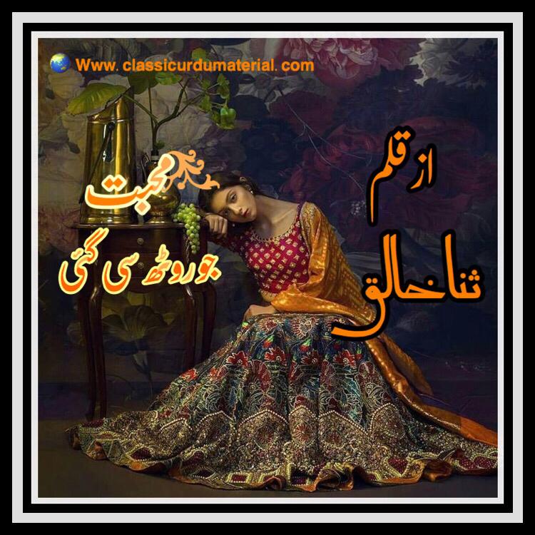 Mohabbat jo rooth c gai by Sana Khaliq PDF