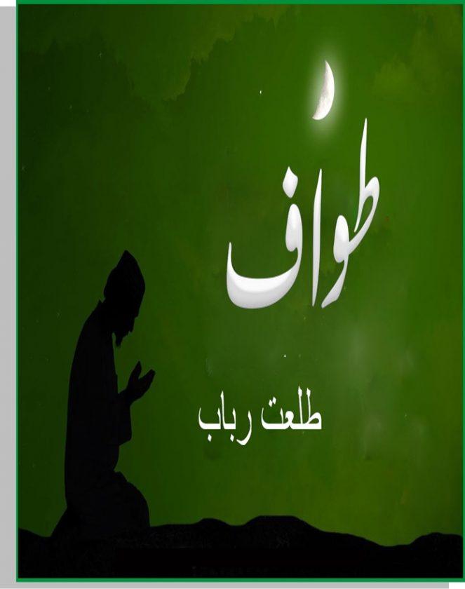 Tawaaaf by Talat Rubab PDF