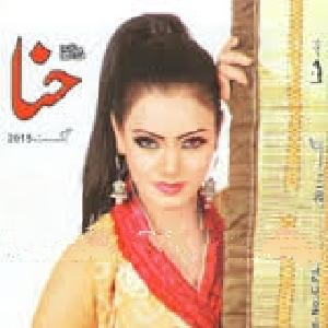 Hina Digest August 2015 PDF
