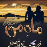 Mah e mann episode 17 by Farhat Nishat Mustafa