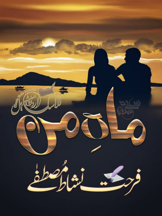 Mah e mann episode 17 by Farhat Nishat Mustafa PDF