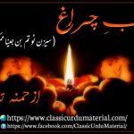 Shabe Chirag Novel Hamna Tanvir