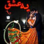 Yeh Ishq Novel by Hamna tanvir