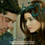 dil e muzter novel by Mahwish Choudhary