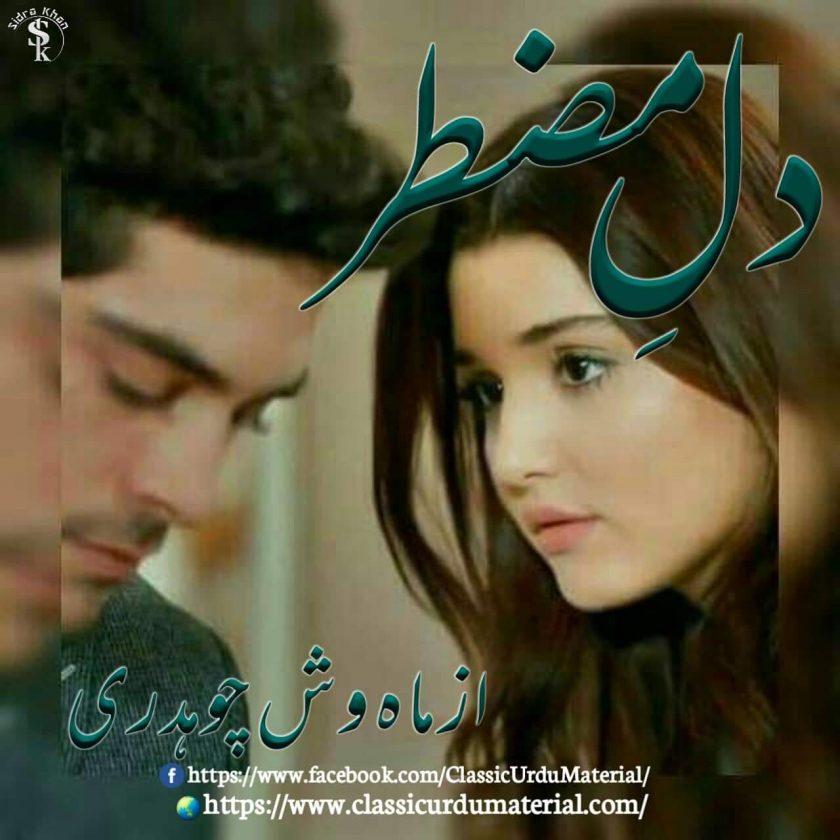 dil e muzter novel by Mahwish Choudhary PDF