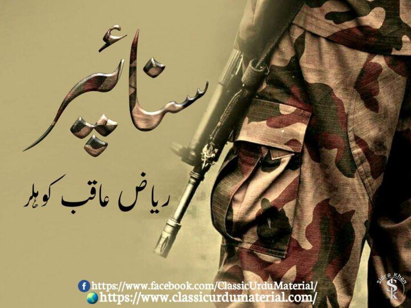 Sniper novel by Riaz aqib kohlar PDF