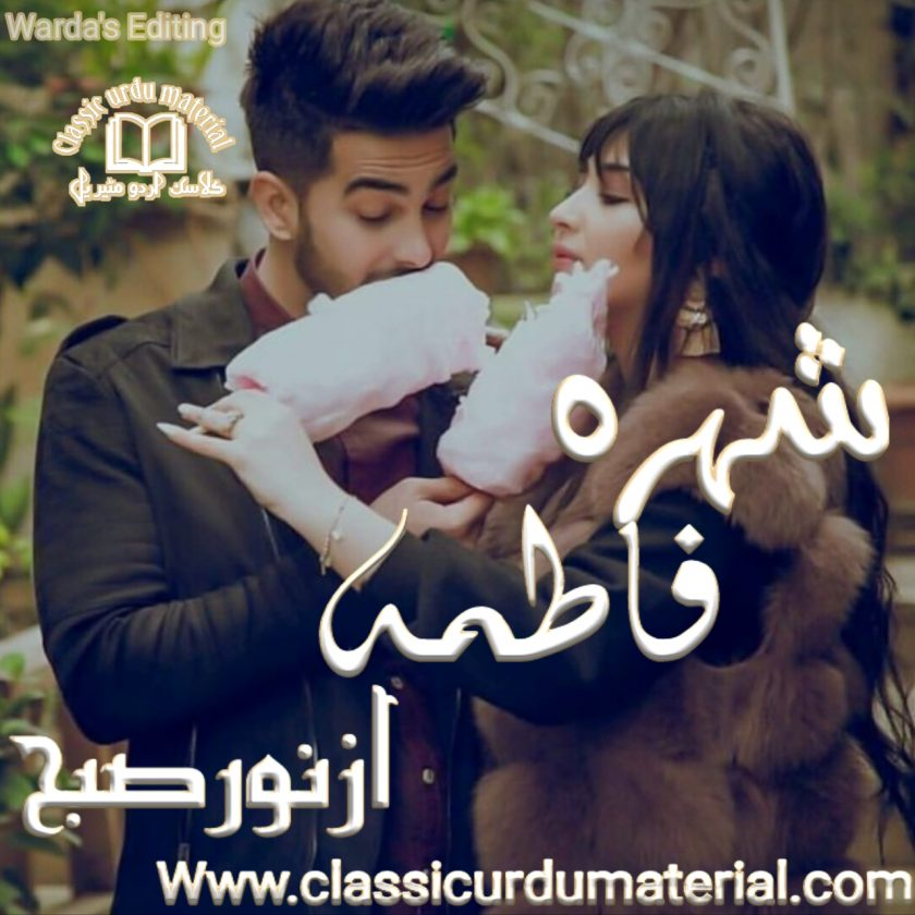 Sherah Fatima by Noor E Subha Part One PDF