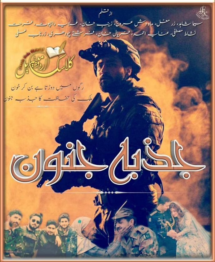Jazbba E junoon complete Novel by Team classic urdu material PDF