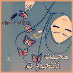 Mohabbat Na Mehrum Too by Sabahat Rafique