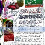 Ubqari Digest February 2016