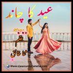 Eid ka chand by Sana Khaliq