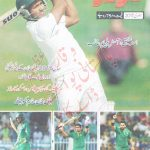 Cricketor January 2017