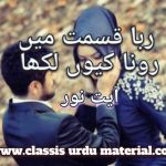 Raba kismat me rona kun likha novel by Ayat Noor