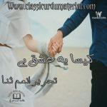 kesa ye ishq hai by Anum Sana