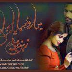 Mai Rothyaan Yaar Manawa by Zainab Khan