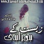 Zeest k Hamrahi novel by Huma Waqas