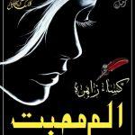 Alam e mohabbat by kisa e zahra