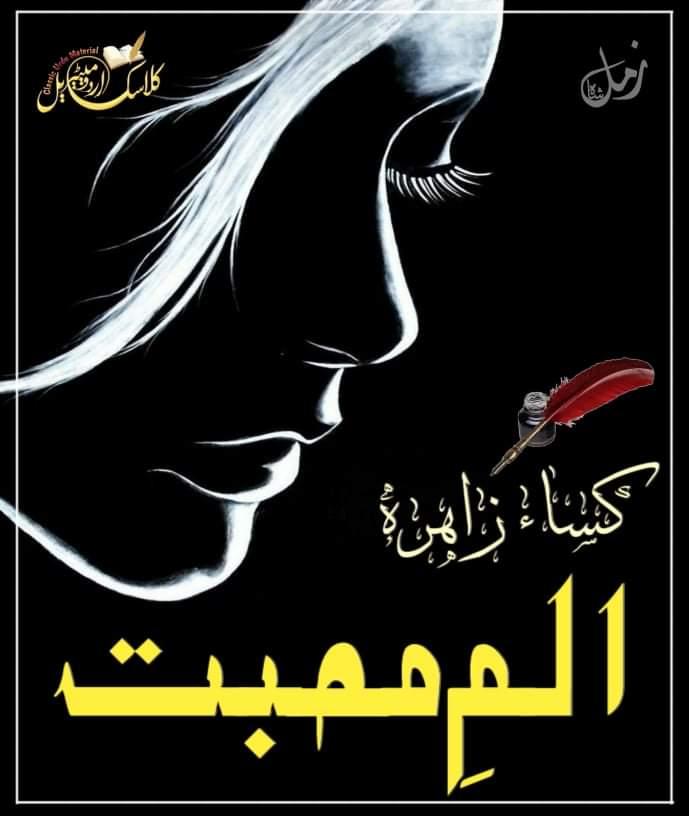 Alam e mohabbat by kisa e zahra PDF