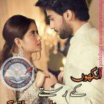 Aankhon Kay Rastay Dil Mein Utar Ke Novel by Zainab Khan
