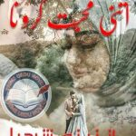 Itni Mohabbt kro Na by Zeenia Sharjeel